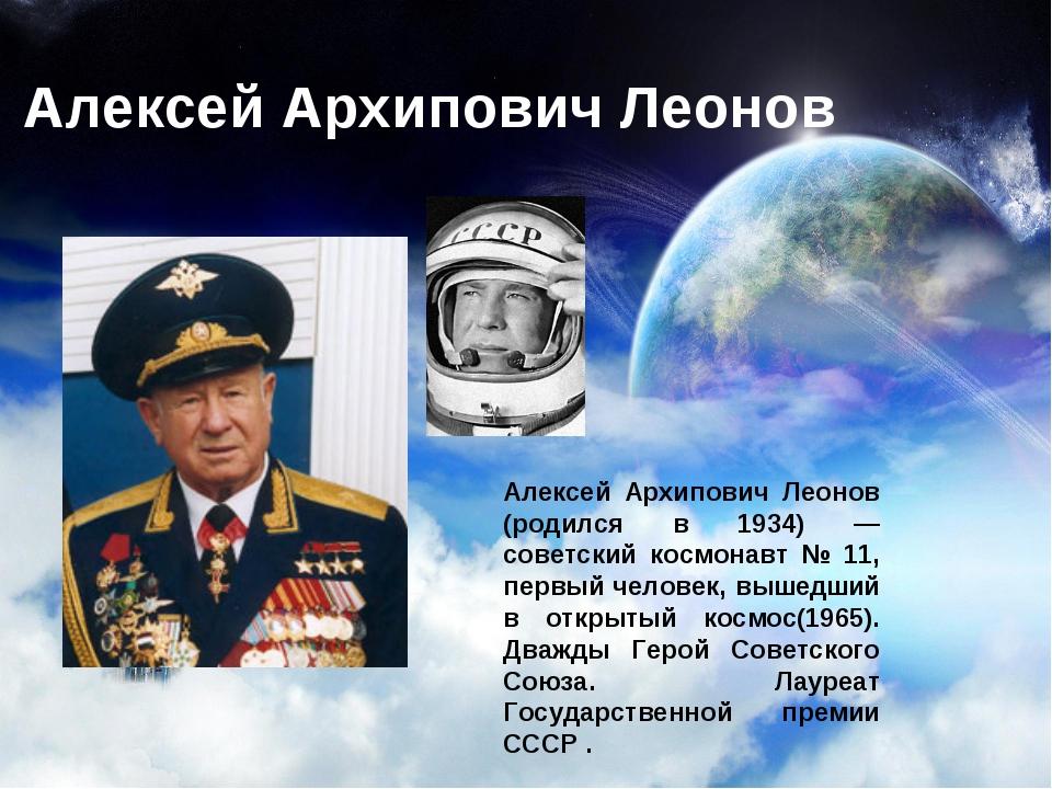 Алексей Архипович Леонов Алексей Архипович Леонов (родился в 1934) — советски...