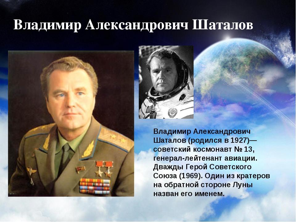 Владимир Александрович Шаталов Владимир Александрович Шаталов (родился в 1927...