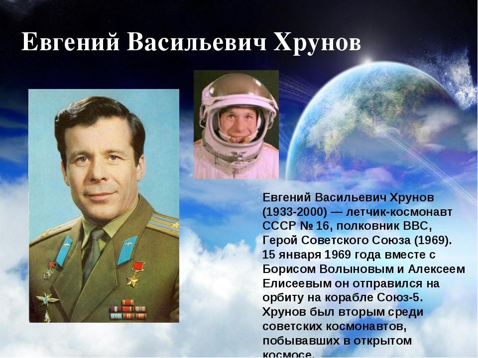 Евгений Васильевич Хрунов Евгений Васильевич Хрунов (1933-2000) — летчик-косм...
