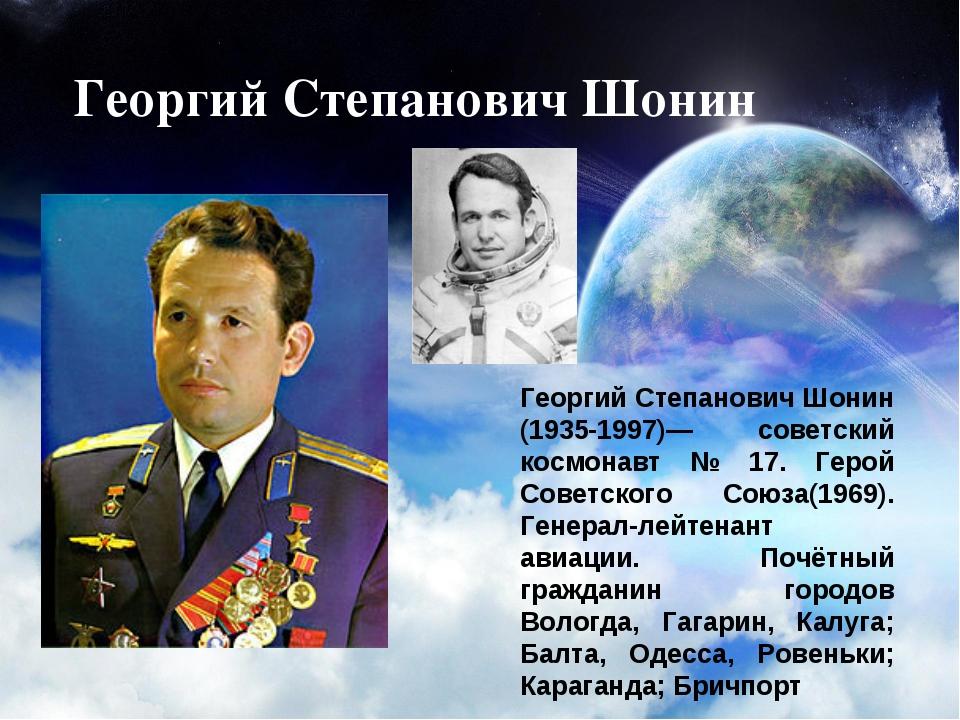 Георгий Степанович Шонин Георгий Степанович Шонин (1935-1997)— советский косм...