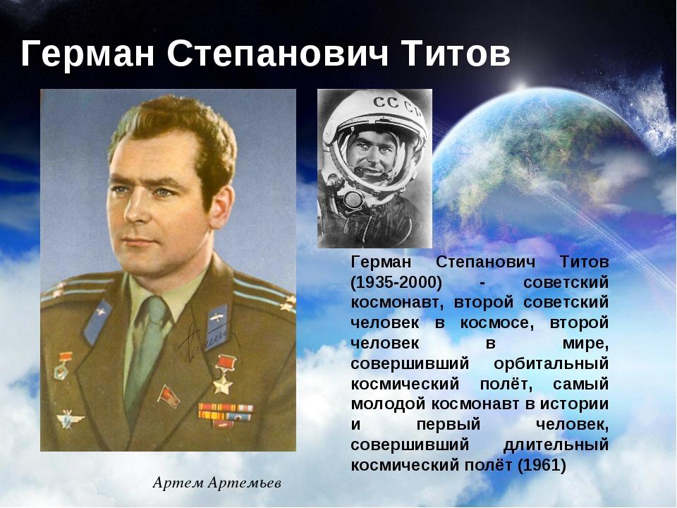 Герман Степанович Титов Герман Степанович Титов (1935-2000) - советский космо...