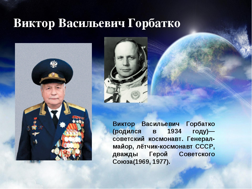 Виктор Васильевич Горбатко Виктор Васильевич Горбатко (родился в 1934 году)—...