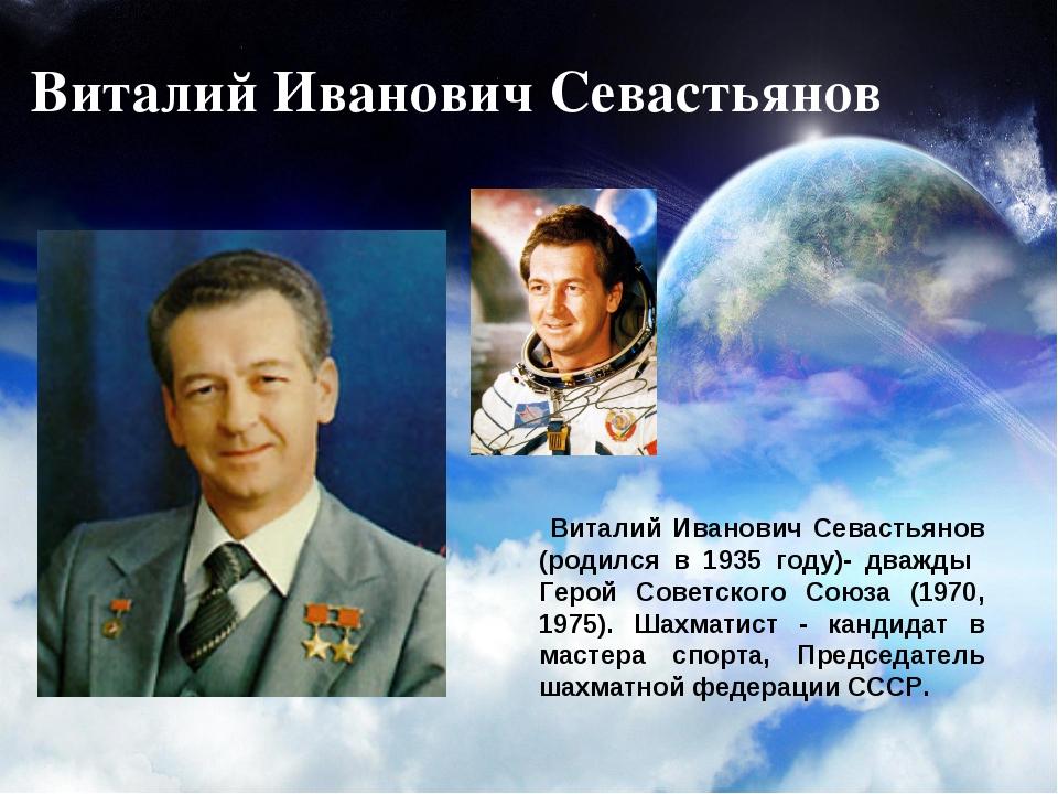 Виталий Иванович Севастьянов Виталий Иванович Севастьянов (родился в 1935 год...