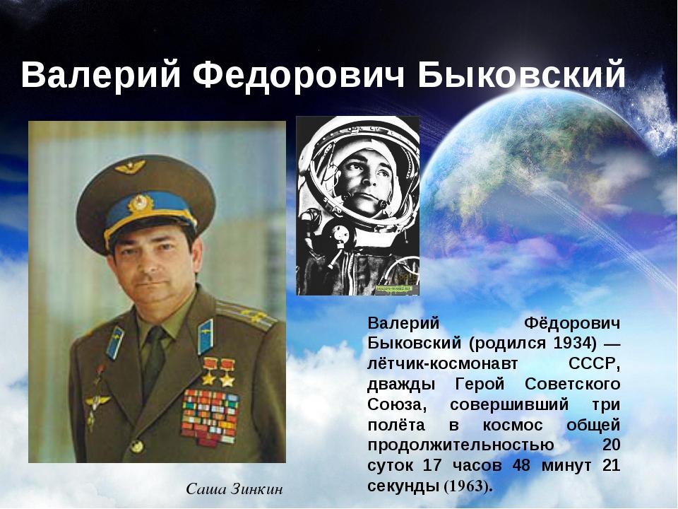 Валерий Федорович Быковский Валерий Фёдорович Быковский (родился 1934) — лётч...