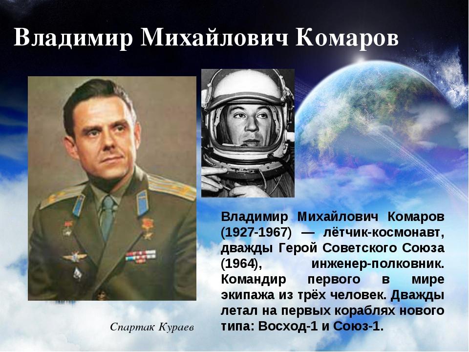 Владимир Михайлович Комаров Владимир Михайлович Комаров (1927-1967) — лётчик-...