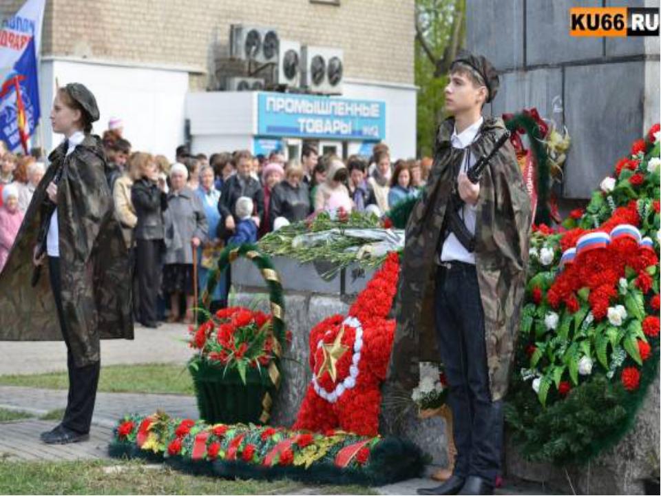 Уважение к памяти патриотов, погибших за родину