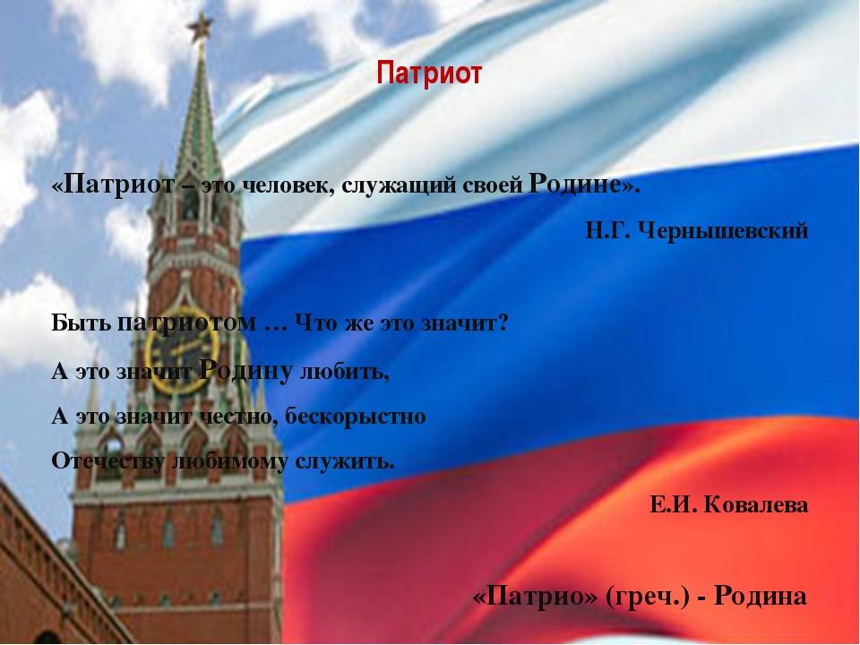 Александр Невский (30.05.1220 – 14.11.1263) Национальным героем, народным зас...