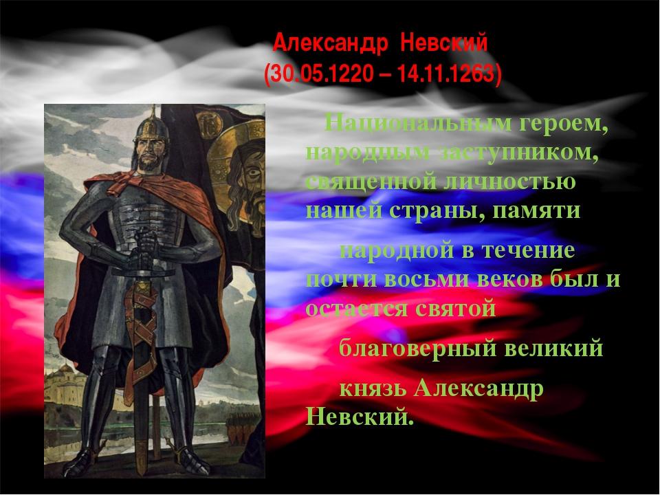 Суворов Александр Васильевич (1730 – 1800) «Безрверное войско учить, что пер...