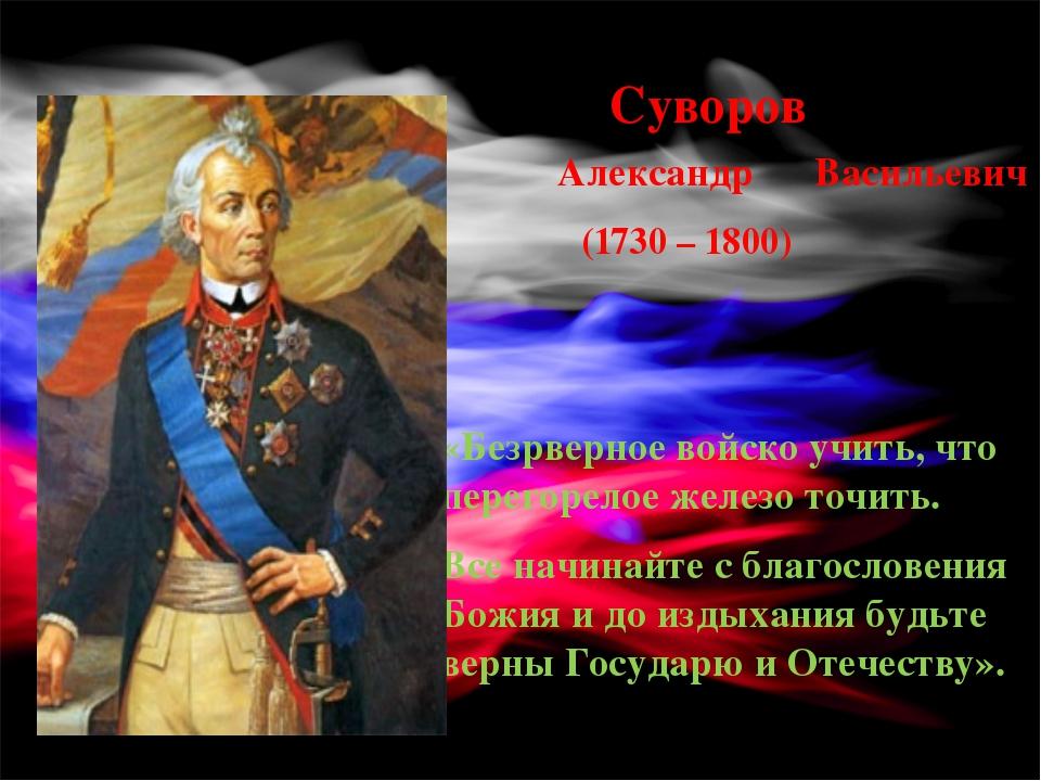 Кутузов Михаил Илларионович (1745 – 1813) «Сей день пребудет вечным памятник...