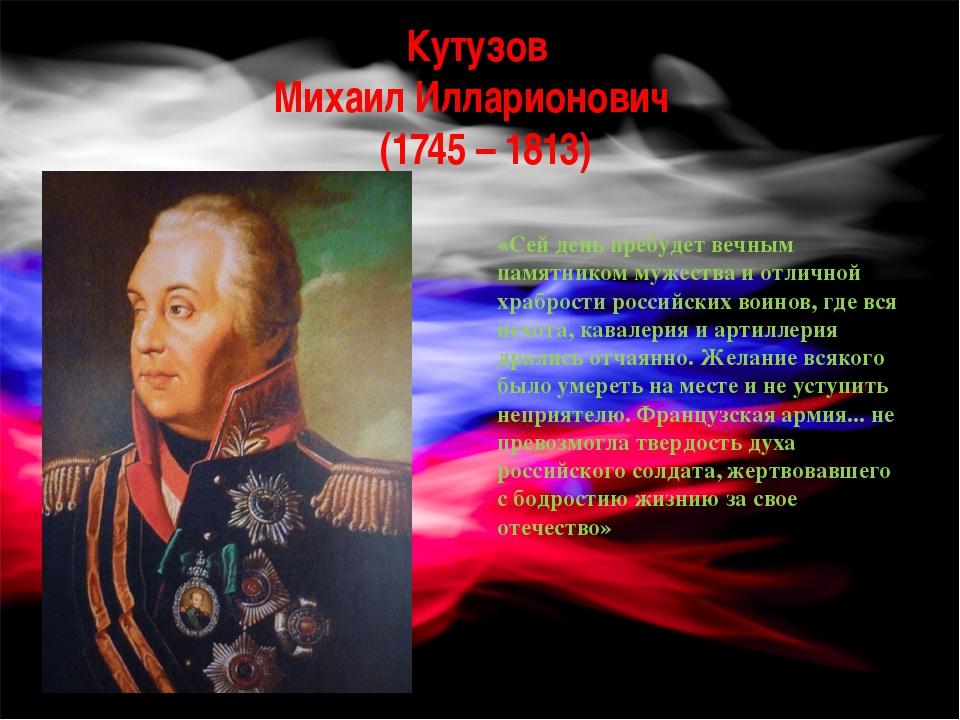 Жуков Георгий Константинович (1896 – 1974) «Война от всех народов мира потре...