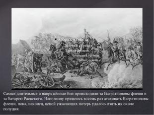 Самые длительные и напряжённые бои происходили за Багратионовы флеши и за бат