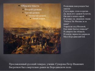 Прославленный русский генерал, ученик Суворова Петр Иванович Багратион был с