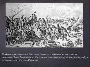 Приближались холода, и Наполеон понял, что зимовать на московских пепелищах б
