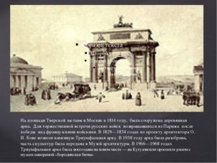 На площади Тверской заставыв Москве в 1814 году, была сооружена деревянная а