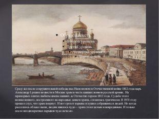 Сразу же после сокрушительной победы над Наполеоном в Отечественной войне 181