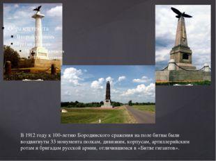 В 1912 году к 100-летию Бородинского сражения на поле битвы были воздвигнуты