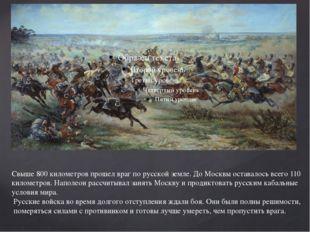 Свыше 800 километров прошел враг по русской земле. До Москвы оставалось всег