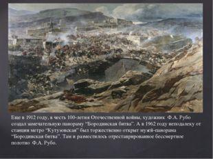 Еще в 1912 году, в честь 100-летия Отечественной войны, художник Ф.А. Рубо со
