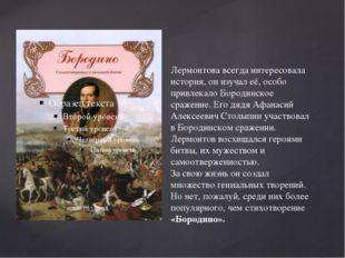Лермонтова всегда интересовала история, он изучал её, особо привлекало Бороди