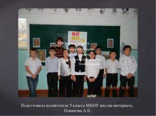 Подготовила воспитатель 5 класса МБОУ школы-интерната, Новикова А.Б.