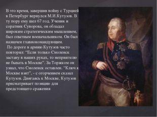 В это время, завершив войну с Турцией, в Петербург вернулся М.И.Кутузов. В ту