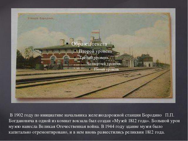 В 1902 году по инициативе начальника железнодорожной станции Бородино  П.П....