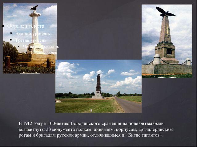 В 1912 году к 100-летию Бородинского сражения на поле битвы были воздвигнуты...
