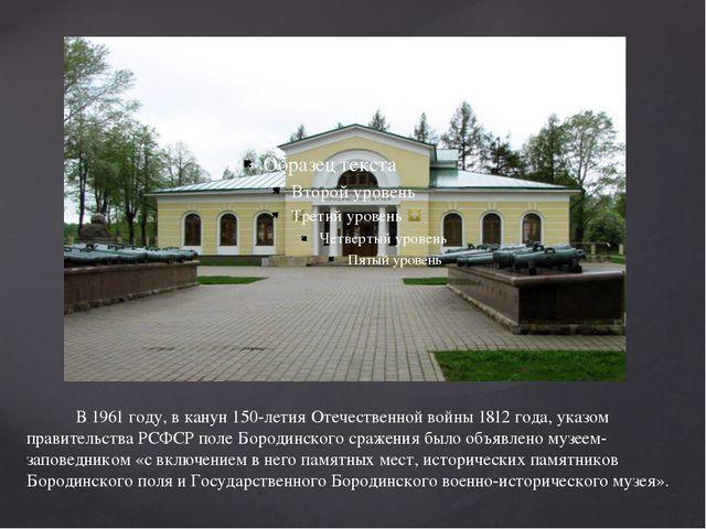 В 1961 году, в канун 150-летия Отечественной войны 1812 года, указ...