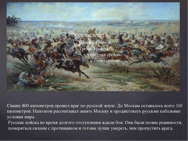 Свыше 800 километров прошел враг по русской земле. До Москвы оставалось всег...