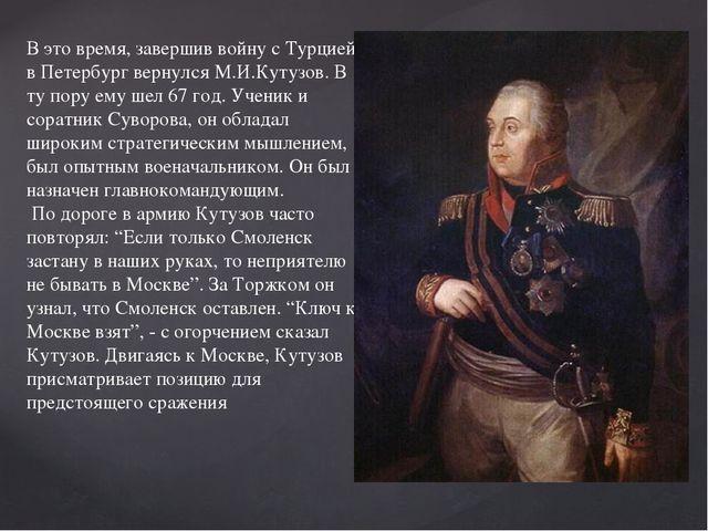В это время, завершив войну с Турцией, в Петербург вернулся М.И.Кутузов. В ту...