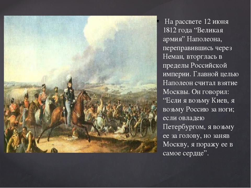 """На рассвете 12 июня 1812 года """"Великая армия"""" Наполеона, переправившись чере..."""