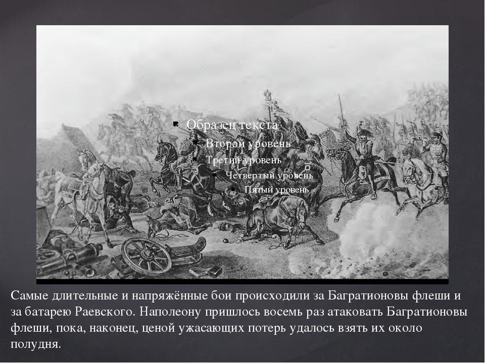Самые длительные и напряжённые бои происходили за Багратионовы флеши и за бат...