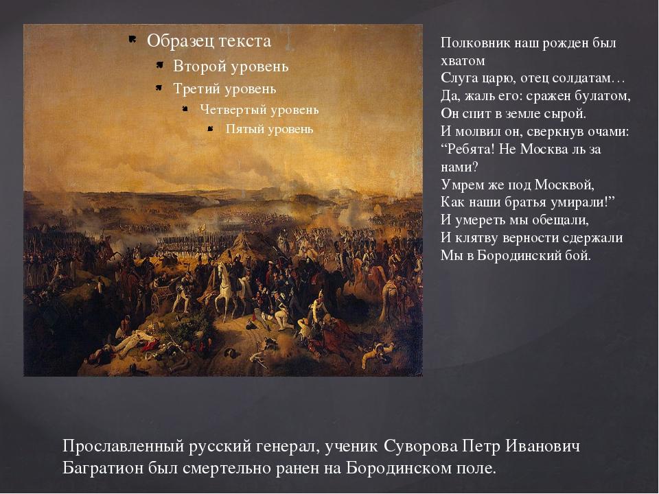 Прославленный русский генерал, ученик Суворова Петр Иванович Багратион был с...