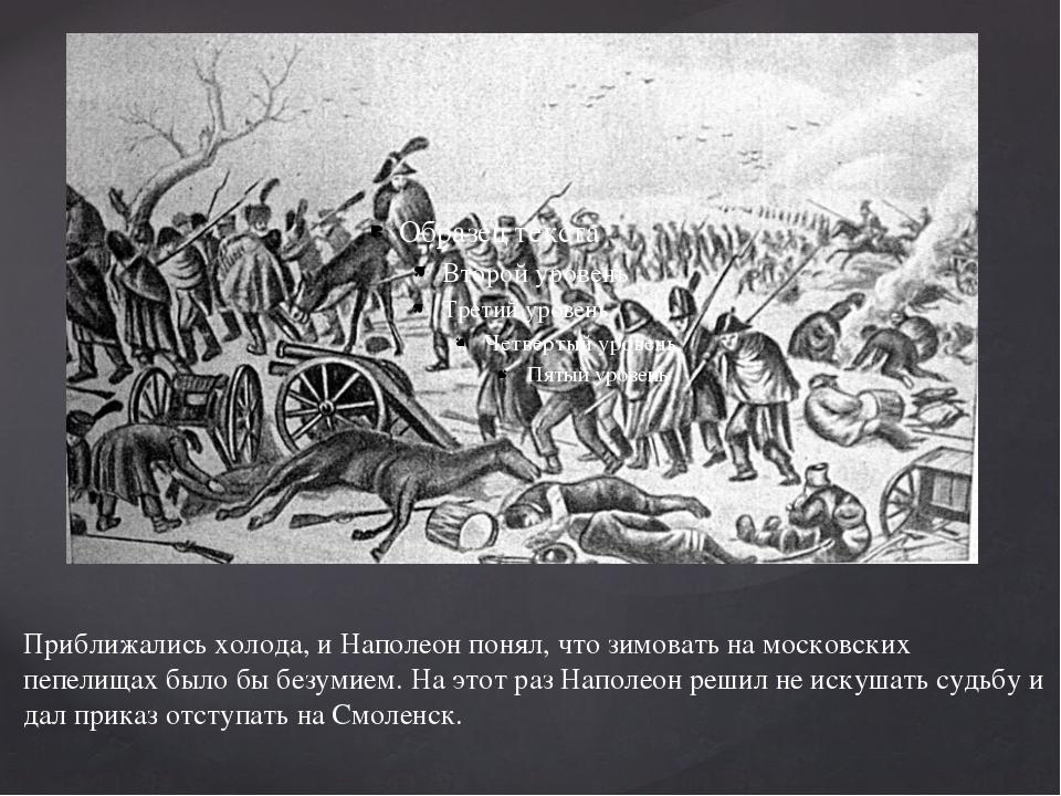 Приближались холода, и Наполеон понял, что зимовать на московских пепелищах б...