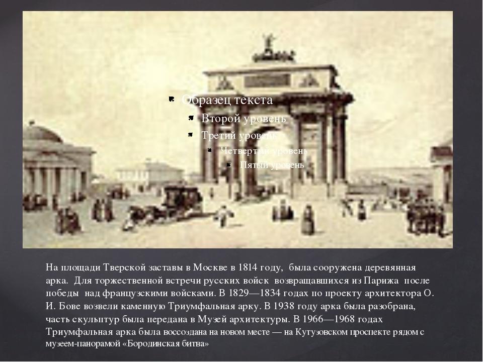 На площади Тверской заставыв Москве в 1814 году, была сооружена деревянная а...