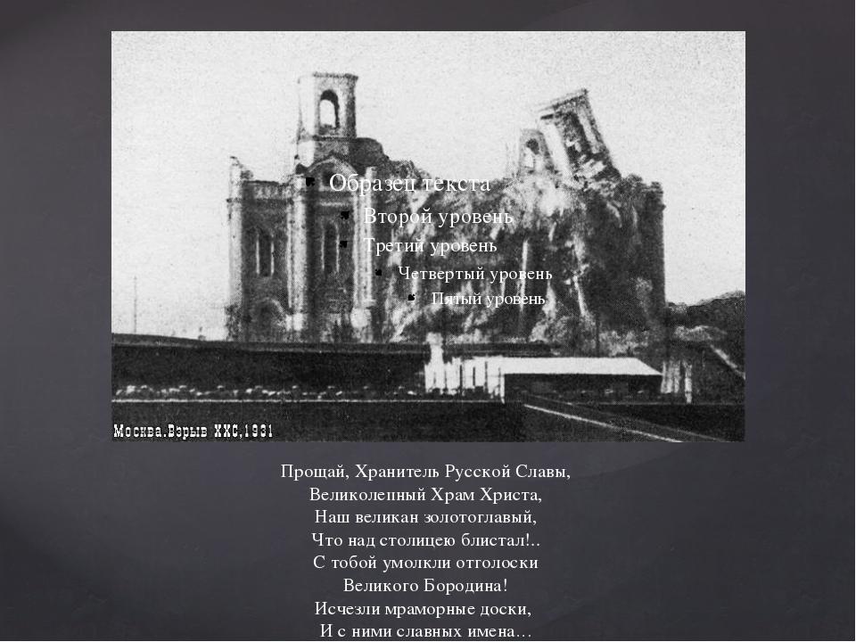 Прощай, Хранитель Русской Славы, Великолепный Храм Христа, Наш великан золот...