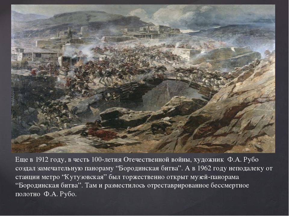 Еще в 1912 году, в честь 100-летия Отечественной войны, художник Ф.А. Рубо со...