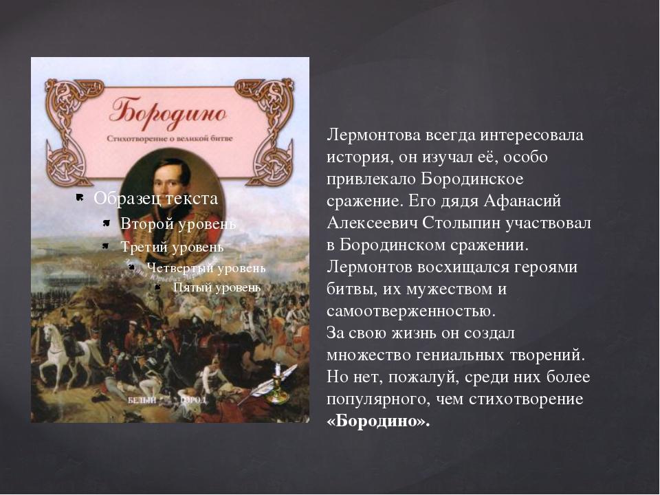 Лермонтова всегда интересовала история, он изучал её, особо привлекало Бороди...