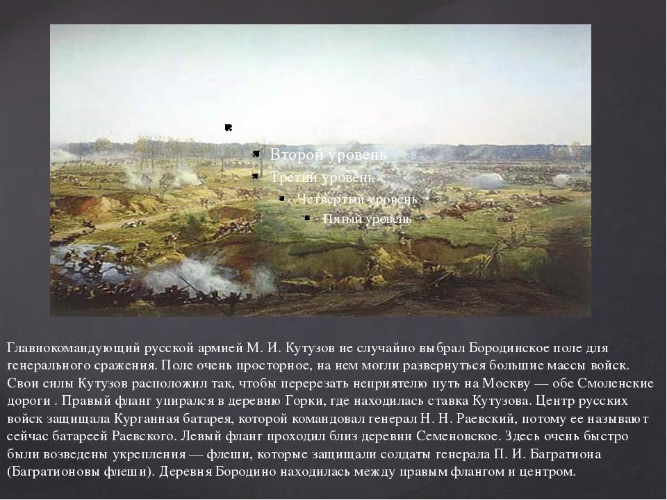 Главнокомандующий русской армией М. И. Кутузов не случайно выбрал Бородинское...