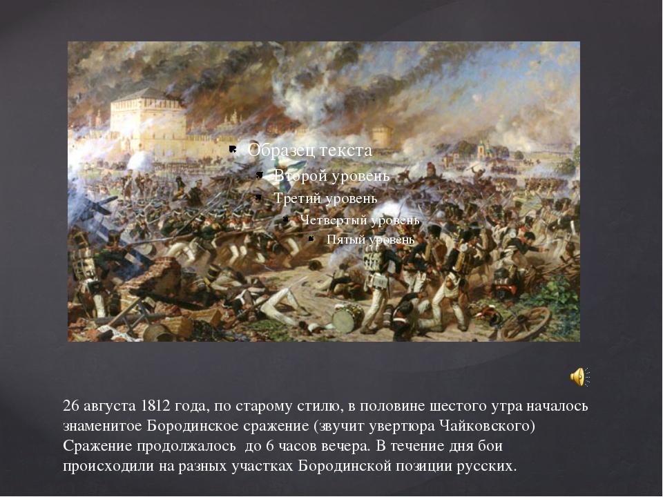 26 августа 1812 года, по старому стилю, в половине шестого утра началось зна...