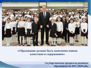 «Образование должно быть наполнено новым качеством и содержанием» Государстве