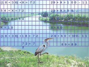 5 4 + X = 7 2 X = 7 2 - 5 4 (1 8 + 3 6) + X = 7 2 X = 1 8 (1 8 + 3 6) + 1 8 =