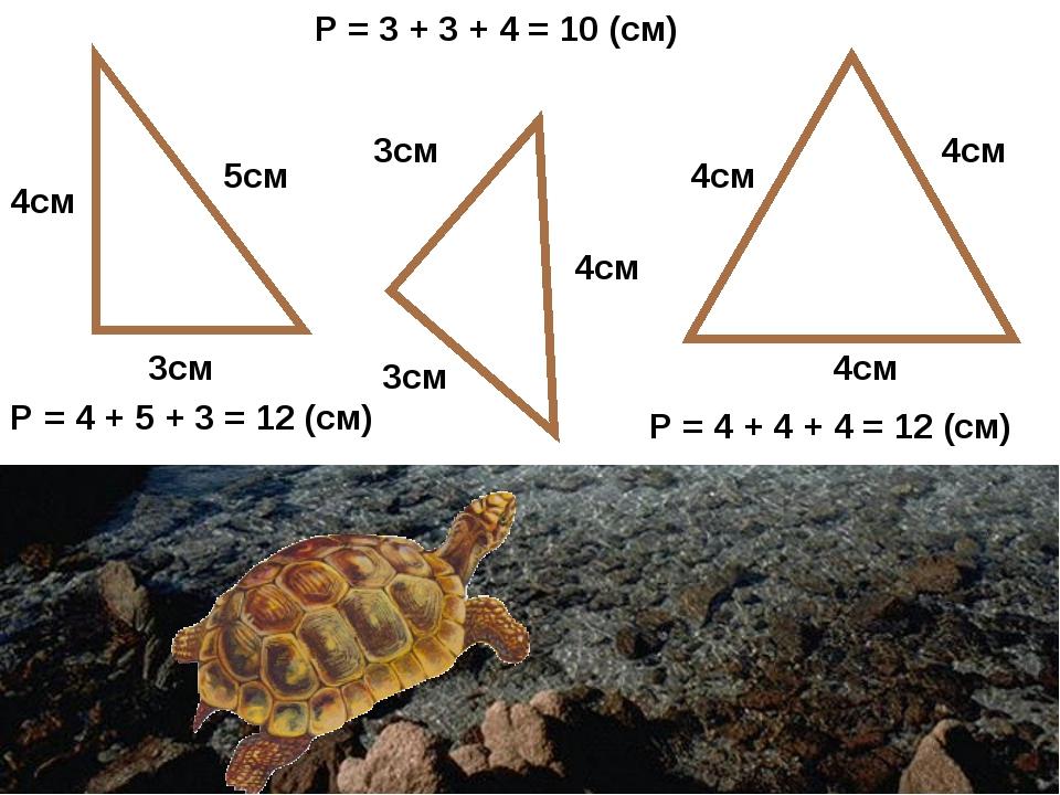 4см 3см 5см 3см 4см 3см 4см 4см 4см P = 4 + 5 + 3 = 12 (см) P = 3 + 3 + 4 = 1...