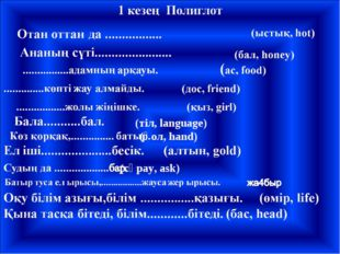 (тіл, language) (қол, hand) (сұрау, ask)