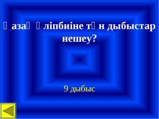 Қазақ әліпбиіне тән дыбыстар нешеу? 9 дыбыс