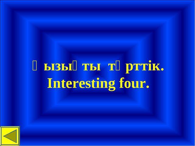 Қызықты төрттік. Interesting four.