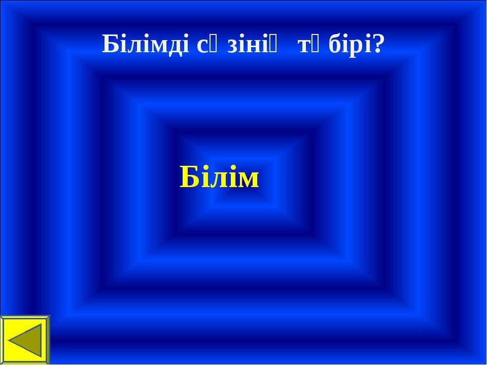 Білімді сөзінің түбірі? Білім