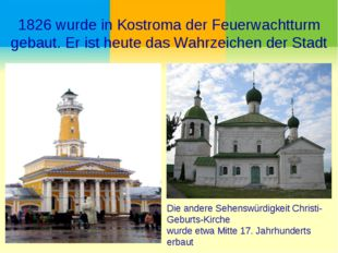 1826 wurde in Kostroma der Feuerwachtturm gebaut. Er ist heute das Wahrzeiche