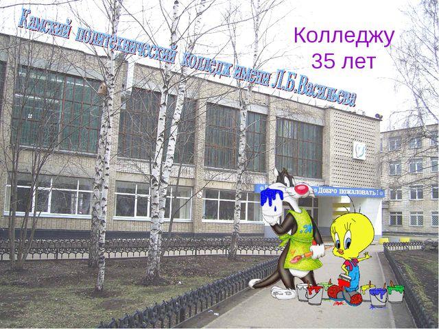 Колледжу 35 лет