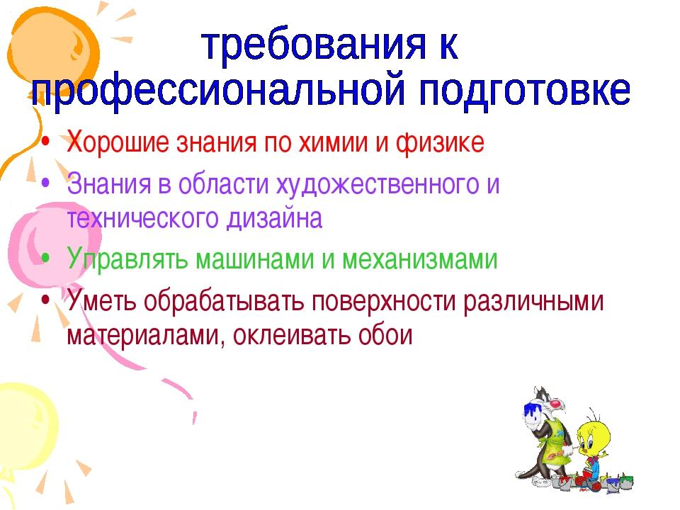 Хорошие знания по химии и физике Знания в области художественного и техническ...